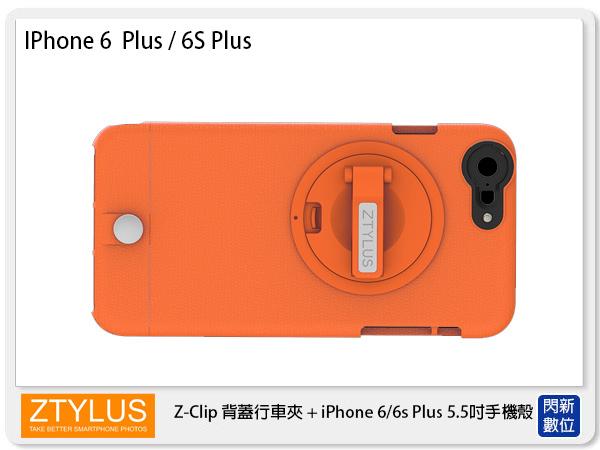 【分期零利率,免運費】ZTYLUS Z 背蓋行車夾+ iPhone 6 / 6S Plus 5.5吋 手機殼 塑膠殼 (ZIP-6PL+Z Clip 立福公司貨)