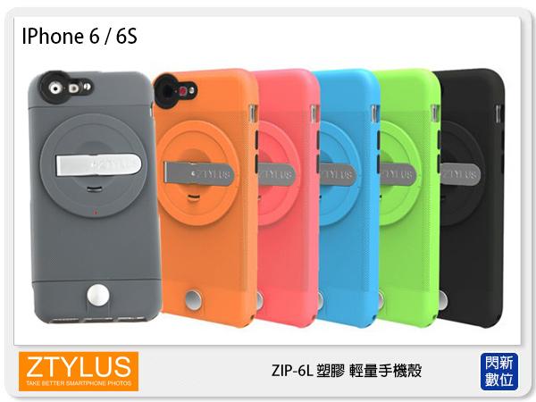 【分期零利率,免運費】 ZTYLUS iPhone 6 / 6s 4.7吋 專用手機殼 可外接鏡頭 多拍攝功能 塑膠殼 (ZIP-6L,立福公司貨)