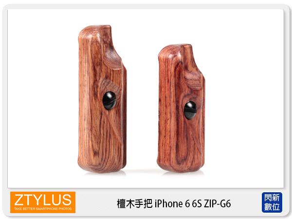 【分期零利率,免運費】ZTYLUS ZIP-G6 檀木手把 iPhone 6 6S 手機 握把 手機殼專用 (ZIPG6 公司貨)