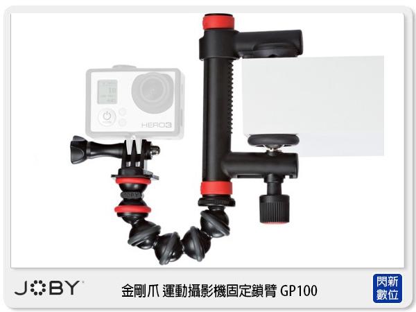 【免運費】JOBY Action Clamp&GorillPod Arm 金剛爪 運動攝影機 固定鎖臂 GP100 適用Gopro,攝影運動 (立福公司貨)