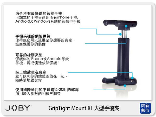 【免運費】補貨中 JOBY GripTight Mount XL 大型手機夾 JMXL1 (立福公司貨)