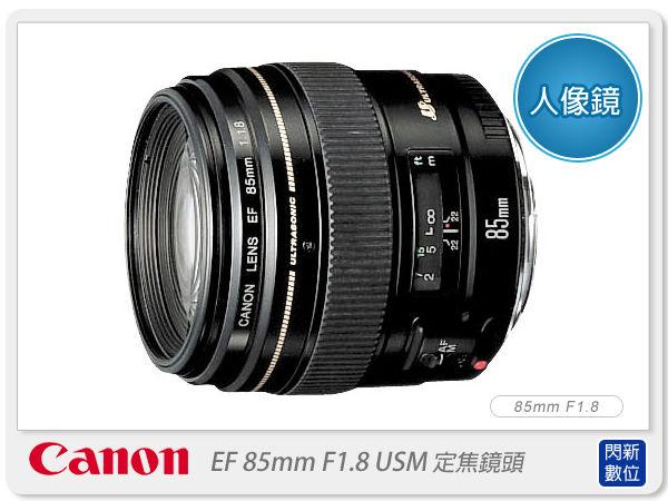 【分期0利率,免運費】Canon EF 85mm F1.8 USM 定焦鏡頭(85 1.8;彩虹公司貨)