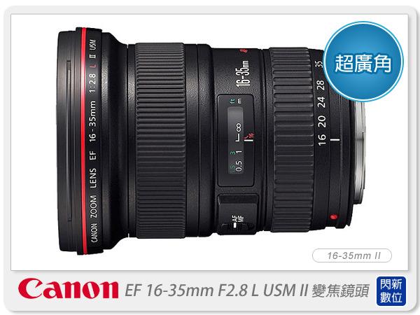【分期0利率,免運費】Canon EF 16-35mm F2.8L/F2.8 L II USM鏡頭(16-35;彩虹公司貨)