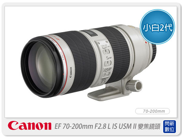 【分期0利率,免運費】  Canon EF 70-200mm F2.8L/F2.8 L IS USM II(70-200,小白2,小白二,彩虹貨)