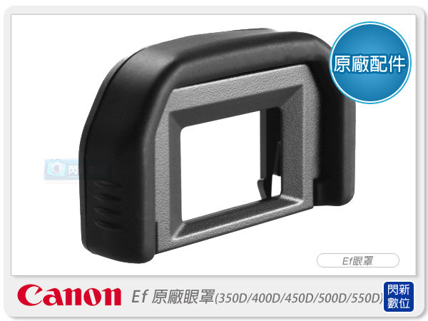 Canon Ef 原廠眼罩 接目配件 (適用EOS 350D/400D/450D/500D/550D/600D)