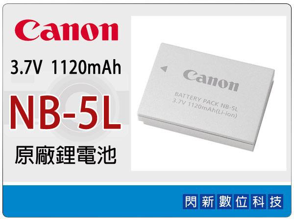 Canon NB-5L/NB5L 原廠電池 原廠包裝 IXUS 850/860/960/970/870/990/SX210IS