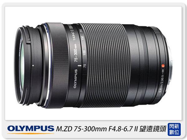 Olympus M.ZUIKO ED 75-300mm F4.8-6.7 II 二代(75-300 II.元佑公司貨)【分期0利率,免運費】