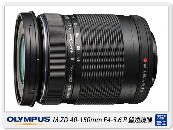 Olympus M.ZUIKO DIGITAL ED 40-150mm F4-5.6 R 全新盒裝(40-150,元佑公司貨)【分期0利率,免運費】適EP5/EPL5/EPL6/GF3/GF6/EM10/EM5/EM1
