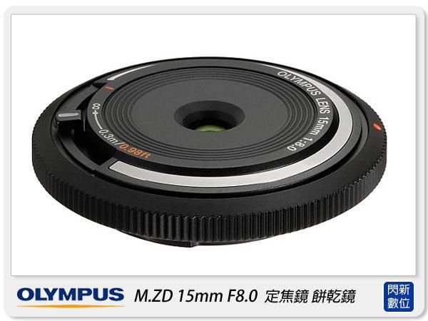 Olympus M.ZD 15mm F8 定焦鏡(15 8,元佑公司貨)【分期0利率,免運】適GX1/EP3/EPL6/GF5/EM5/G5/G3/EP5