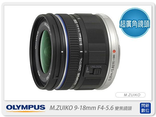 OLYMPUS M.ZUIKO ED 9-18mm F4.0-5.6 鏡頭(9-18;元佑貨)【分期0利率,免運費】適EP1/EP2/EPL1/EPL2/GF1/GF2/EPL3/EPM1