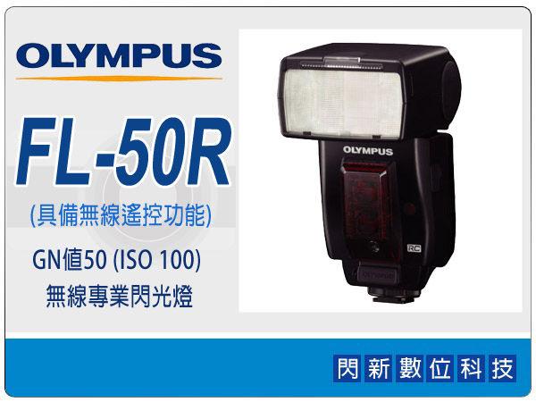 OLYMPUS FL-50R 無線閃光燈 閃燈(FL50R,元佑公司貨) 【分期0利率】適用EP3/EP2/EPL5/EPL2/E5/EM5