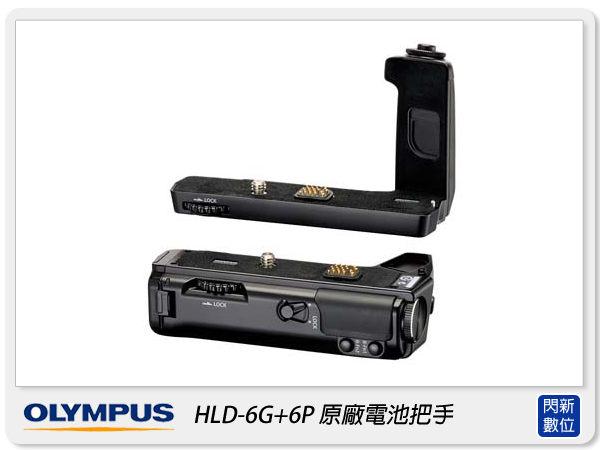 限量特價,加購優惠 OLYMPUS HLD-6 原廠 電池把手 垂直把手(HLD6,元佑公司貨) OMD EM5/E-M5專用【分期0利率,免運費】