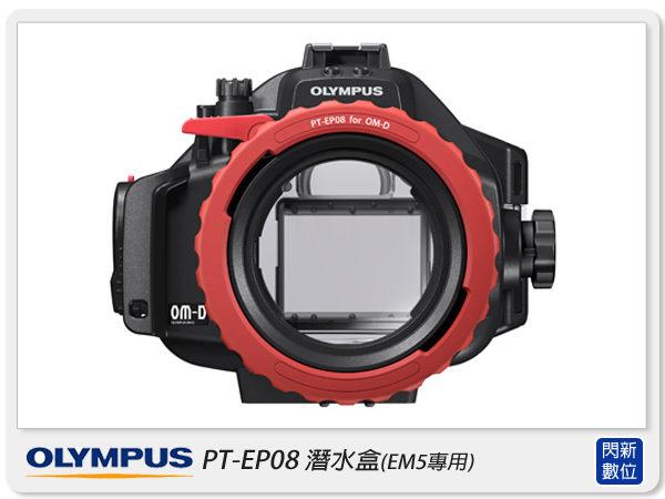 OLYMPUS PT-EP08 潛水盒 45米(PTEP08,OMD EM5 用,元佑公司貨)需搭PPO-EP01用【分期0利率,免運費】