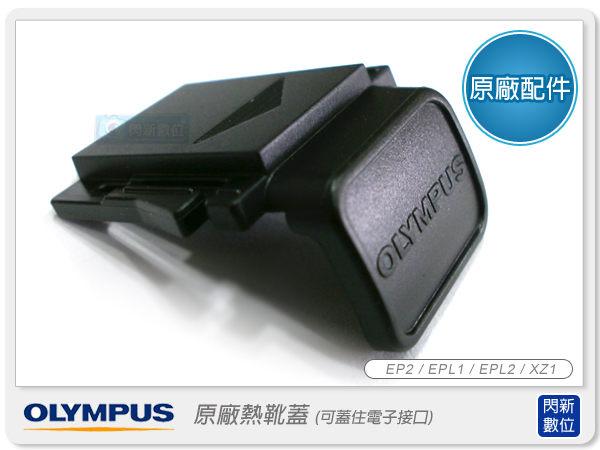 Olympus 原廠 熱靴蓋 閃燈蓋 閃光燈蓋(可蓋住電子接口,適用EP2/EPL1/EPL2/XZ1/EP3/EPL3/EPM1/OMD EM5)