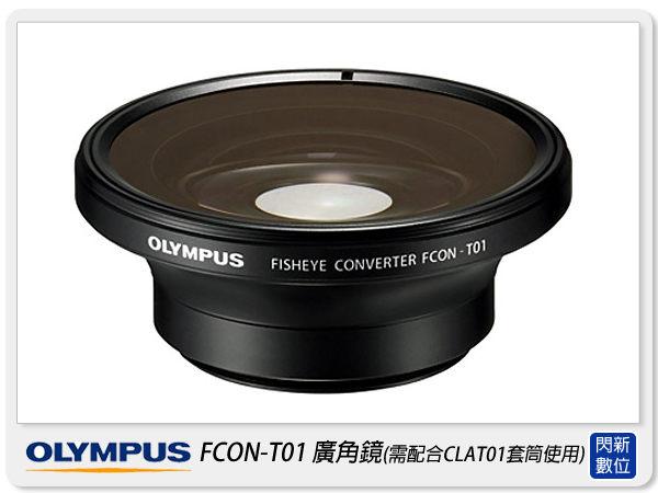 OLYMPUS FCON-T01 TG1/TG2/TG3 用 魚眼 廣角鏡 (FCONT01,元佑貨)需搭CLA-T01用【分期0利率,免運費】