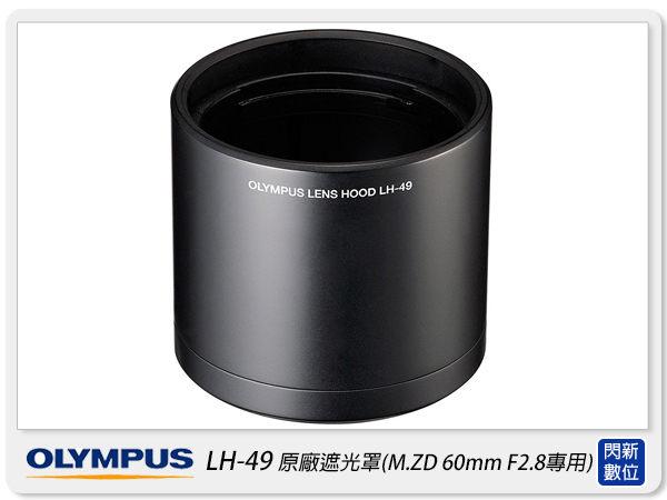 OLYMPUS LH-49 原廠 遮光罩(LH49,M.ZD 60mm F2.8用,元佑公司貨)【分期0利率,免運費】現貨!