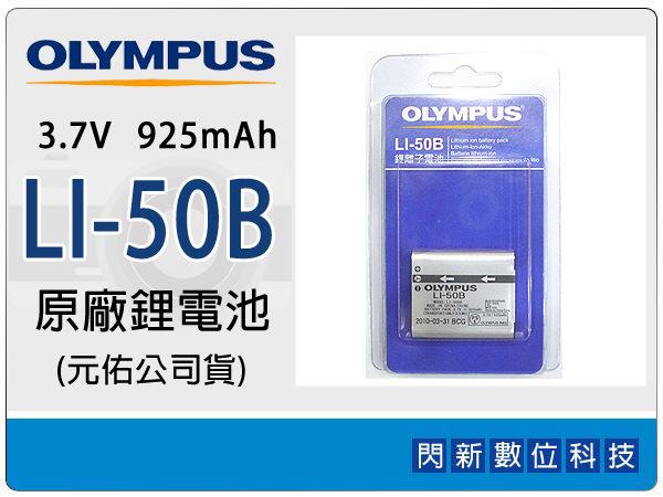 Olympus Li50B 原廠鋰電池 原廠電池(LI-50B,元佑公司貨) TG810/SP810/TG620/XZ1/SZ31MR