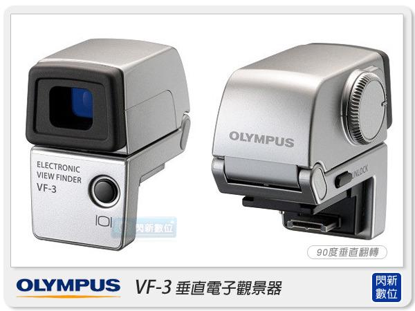 OLYMPUS VF3 電子觀景器(VF-3,元佑公司貨,適用 EP3/EP2/EPL1/ EPL2/XZ1/EPL3/EPM1)【分期0利率】
