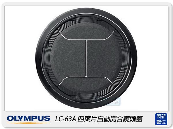 現貨! OLYMPUS LC-63A 四葉片自動開合鏡頭蓋(LC63A,XZ1/XZ2專用,元佑公司貨)【免運費】