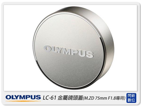 OLYMPUS LC-61 金屬鏡頭蓋 鏡頭蓋(LC61,M.ZD 75mm F1.8 專用,元佑公司貨)【分期0利率,免運費】