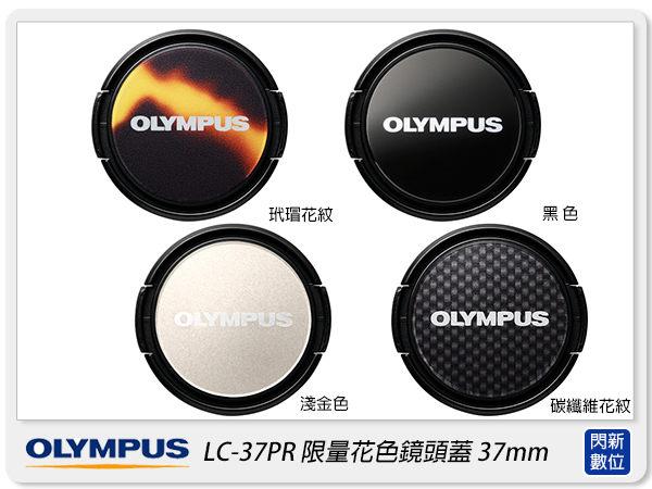 現貨~ OLYMPUS LC-37PR 原廠 限量 鏡頭蓋 37mm(LC37PR,元佑公司貨)EPL3/EPL5/EPM2/EPM1/EP3