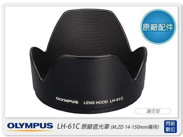 OLYMPUS LH-61C 原廠遮光罩(LH61C,M.ZD 14-150mm專用) 花瓣型 蓮花型【分期0利率】