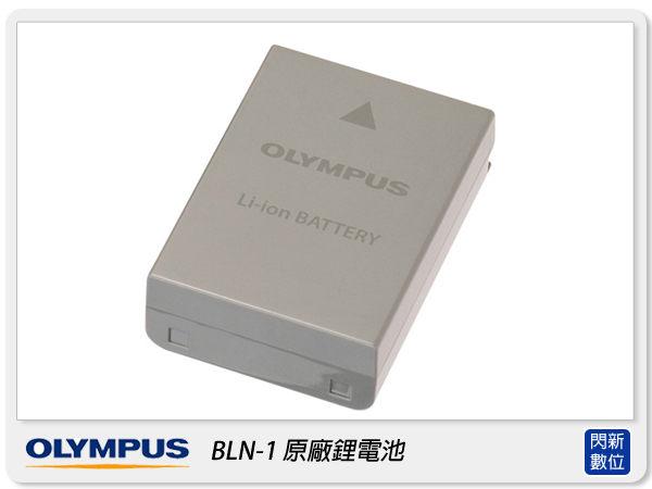 OLYMPUS BLN-1 原廠鋰電池 原廠電池(BLN1,OMD EM5/EP5/EM1/EM5 MARK II專用) 【分期0利率,免運費】
