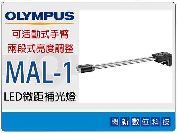 OLYMPUS MAL-1 LED微距補光燈 微距臂燈(MAL1,適用EP2/EPL2/EP3/ XZ1/EPL3/EPM1/OMD EM5,元佑貨)