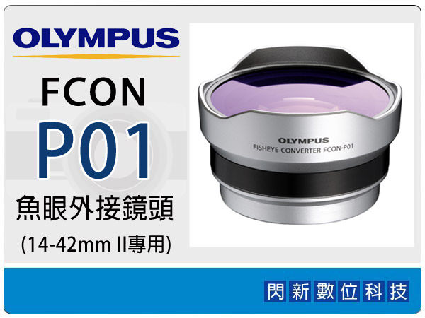 OLYMPUS FCON-P01 魚眼外接鏡頭(FCONP01,14-42mm II,EPL2/EP3/EPL3/EPL5/EPM1/EPM2/EP5/EPL6,元佑貨)