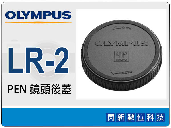 Olympus LR-2 / LR2 原廠 PEN鏡頭後蓋 (M.ZD 14-42mm/40-150mm/14-150mm/17mm)EP1/EP2/EPL1/EPL2