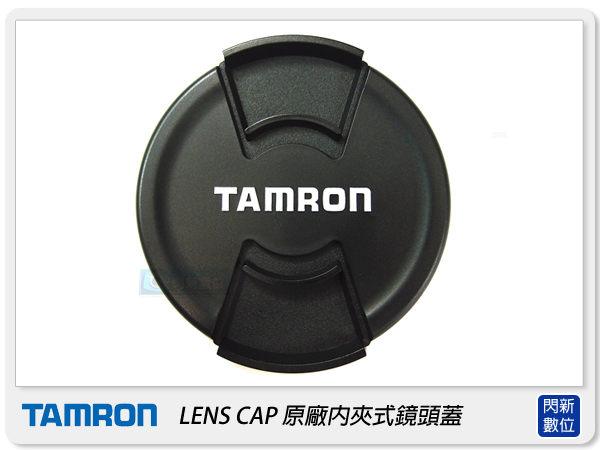 Tamron Lens Cap 55mm 原廠內夾式鏡頭蓋(55) 272EE/G005