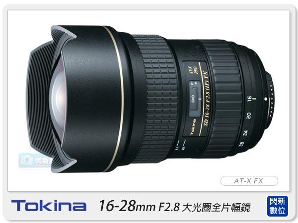 送鏡頭袋~TOKINA AT-X PRO FX 16-28mm F2.8 鏡頭(16-28,立福公司貨)【分期0利率,免運費】
