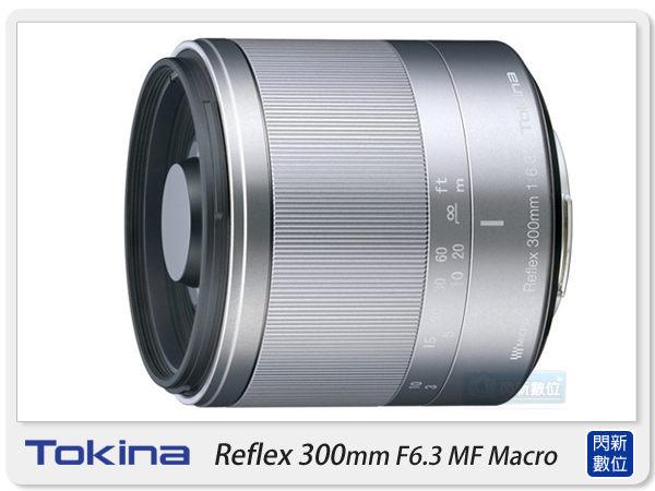送鏡頭袋~Tokina Reflex 300mm F6.3 MF Macro(300 F6.3,M43,立福公司貨)適EM5/G3/EP3/GX1/GF5【分期0利率,免運費】