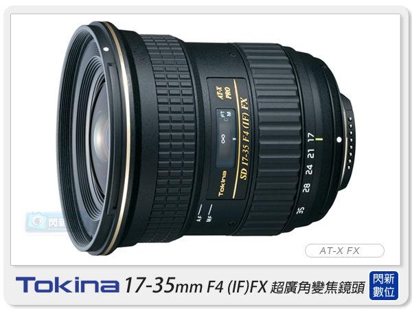 送鏡頭袋~TOKINA AT-X PRO FX 17-35mm F4 變焦鏡頭(17-35,立福公司貨)【分期0利率,免運費】