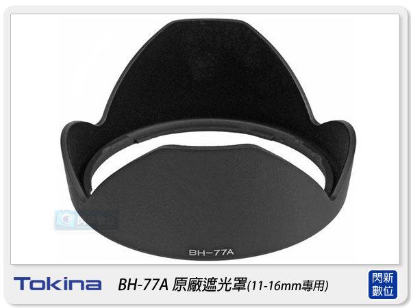 【分期0利率】Tokina BH-77A 原廠遮光罩(BH77A,11-16mm/11-16 專用)