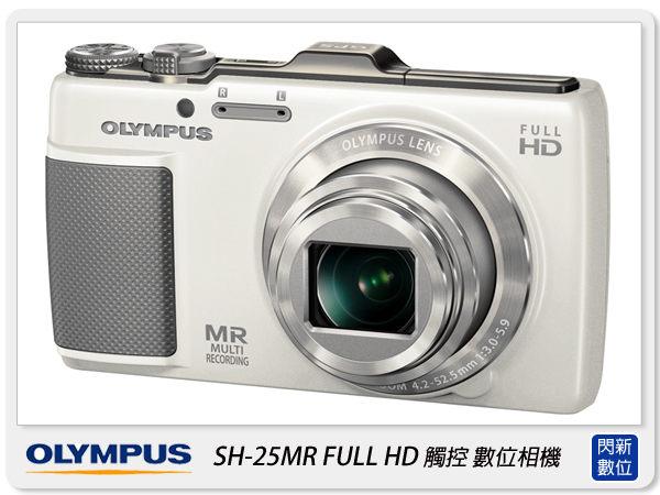 OLYMPUS SH-25MR 觸控 相機(SH25MR,SH25 MR,元佑公司貨)【分期0利率,免運費】送16G全配~