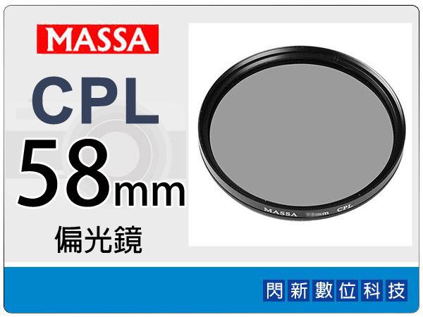 【免運費】Massa CPL 58mm 偏光鏡 ~加購再享優惠