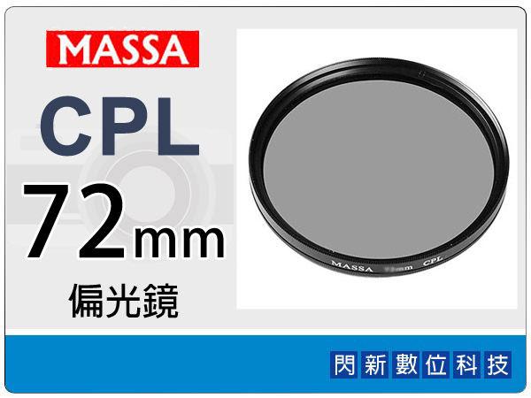 【免運費】Massa CPL 72mm 偏光鏡 ~加購再享優惠