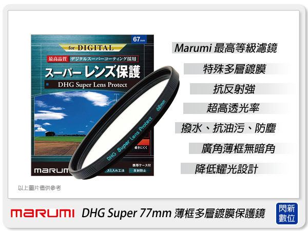 【分期0利率,免運費】Marumi DHG Super 77mm 多層鍍膜 保護鏡(薄框)(77,彩宣公司貨) ~加購再享優惠