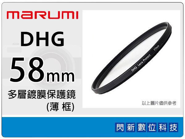 【分期0利率,免運費】送拭鏡布~Marumi DHG 58mm 多層鍍膜保護鏡(薄框) 濾鏡(58,彩宣公司貨)~加購再享優惠