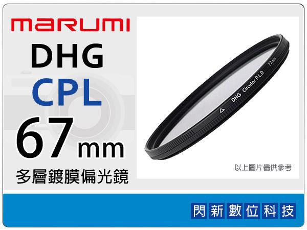 【分期0利率,免運費】送濾鏡袋+拭鏡布~Marumi DHG CPL 67mm 多層鍍膜 偏光鏡 (薄框) 濾鏡(67,彩宣公司貨) ~加購再享優惠
