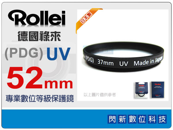 【分期0利率,免運費】Rollei 德國祿來 Pro Digital Grade UV 52mm 多層鍍膜 保護鏡(52,PDG UV,日本製造)