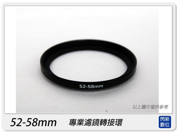 專業濾鏡轉接環 52-58mm / 52mm-58mm / 52-58