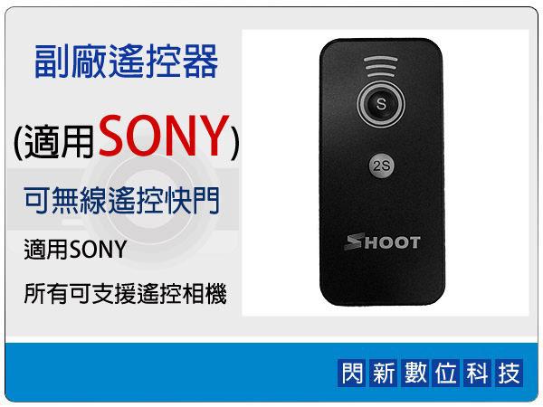 【免運費】副廠遙控器 SONY相機專用(適用NEX5/A100/A200/A330/A380/A500/A550/A700/A850/A900)