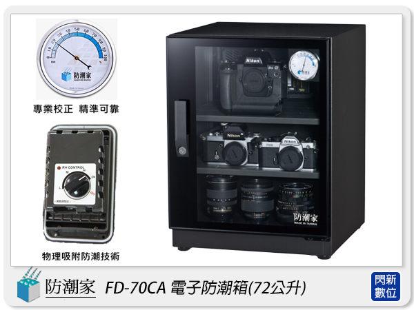 【免運費】防潮家 FD-70CA 鏡面門框 電子防潮箱 72L(FD70CA,台灣製,五年保,滑軌托盤X1,可調高低層板X1)