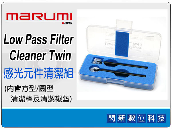 Marumi Low Pass Filter Cleaner Twin(原廠CCD CMOS 果凍棒)CCD 清潔筆 果凍筆