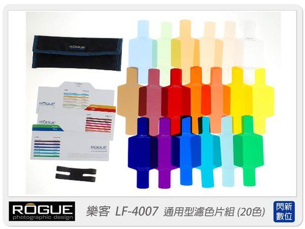 【分期0利率,免運費】美國樂客 ROGUE LF-4007 LF4007 通用型濾色片組(20色)