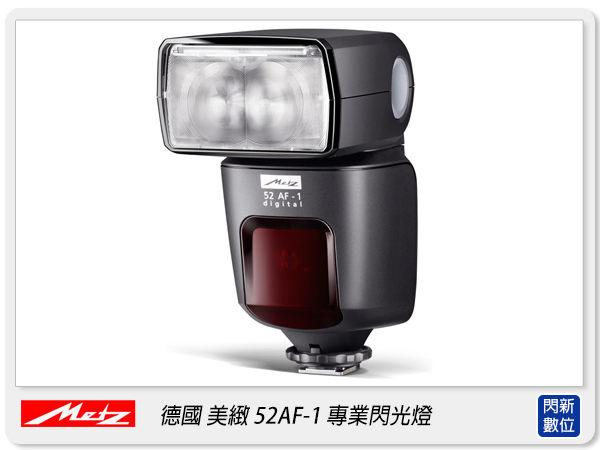 Metz 德國 美緻 52AF-1 閃光燈(52 AF-1,52AF1,公司貨)【分期0利率,免運費】