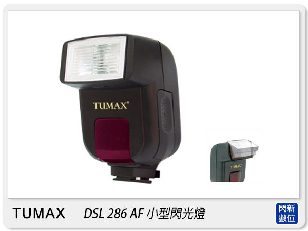 TUMAX DSL 286 AF 閃光燈 (DSL286AF) Canon/Pentax/OLYMPUS/PANASONIC【分期0利率,免運費】