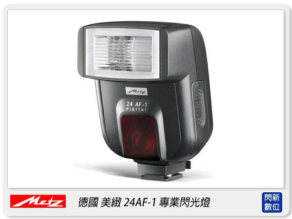 促銷! Metz 美緻 24AF-1 閃光燈(24 AF-1,斯密德公司貨) Canon